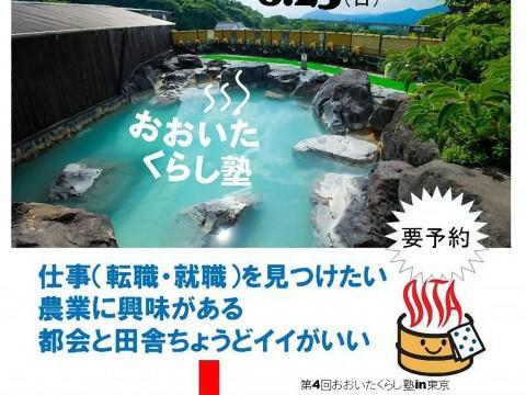 都会をはなれて暮らす… ~おんせん県♨で暮らしてみませんか~ 移住相談会おおいた暮らし塾in東京が開催されます。