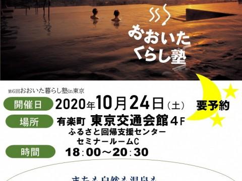 ~移住相談会おおいた暮らし塾in東京が開催されます~ 今回は、夕方からの開催となります! お出掛け帰りに♪